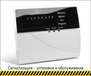 Охранная сигнализация,  установка и обслуживание