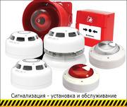 Пожарная сигнализация,  установка и обслуживание