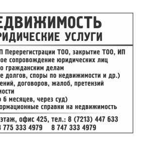 Регистрация,  перерегистрация,  ликвидация ТОО,  ИП и т.д.