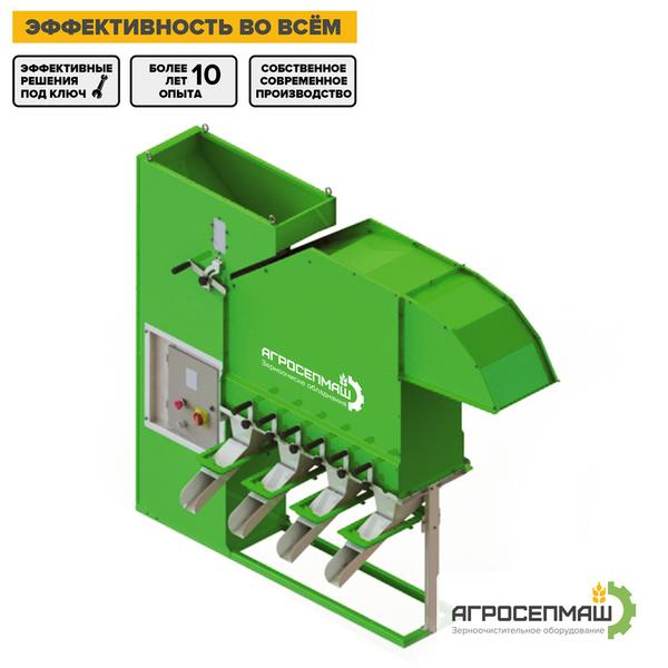 Агросепмаш. Аэродинамические сепараторы ИСМ. Продажа 4