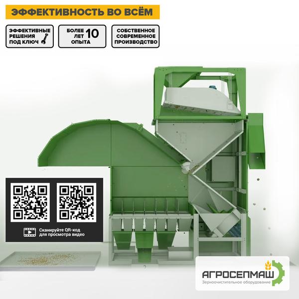 Агросепмаш. Аэродинамические сепараторы ИСМ. Продажа 5