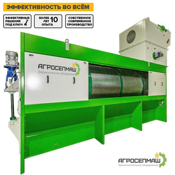 Зерноочистительные сепараторы РБС. 2