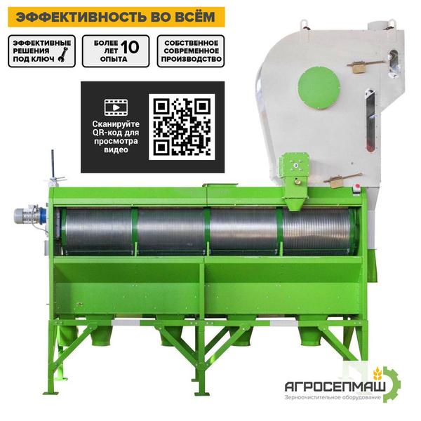 Зерноочистительные сепараторы РБС. 4