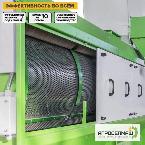 Зерноочистительные сепараторы РБС. 5