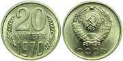 Куплю монеты СССР 1970 г. выпуска 15 и 20 копеек по Казахстану